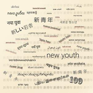 新青年音樂電台 EP1親情