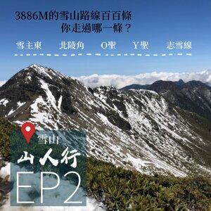 EP2 「雪山」- 3886M的次高山路線百百條,你走過哪一條?