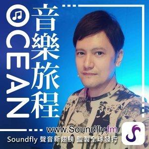 Ocean的音樂旅程 - 陳昇(Part2)