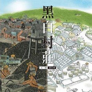 【繪本導讀系列】黑白村莊