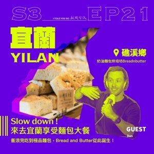 s3環島季 ep21 Slow down ! 來去宜蘭享受麵包大餐-ft.Dan