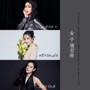 EP18. 關於創業的那些事 Feat. 女孩的偶像 女子補習班 班長 Vanessa O