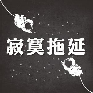 Ep.46 關於Allen和他的朋友們 feat. Nora&超聖&詩詩