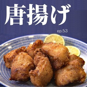 ep53. 唐揚げ、fried chicken。今夜、ご注文は,どっち?