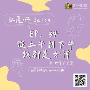 EP34. 凱薩琳Salon 從上午到下午 我都是女神 ft 女神下午茶