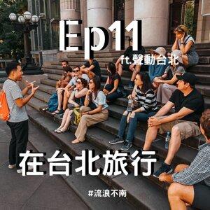 第11集   旅行者眼中的台北、我們是真的剛好在介紹萬華茶室、 東南亞人更喜歡西家帶眷?ft.聲動台北