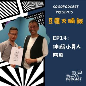 【港漫 Gary】EP14 豆腐火腩飯 - 伸縮小男人 阿旦