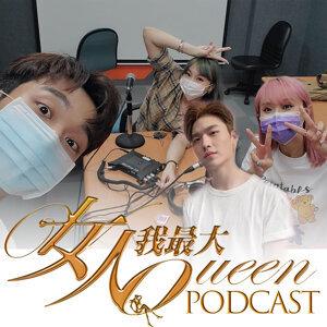 女人我最大Podcast#8