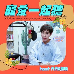 #02 寵愛一起聽 X 歌手林語菲 台灣Vitas?!