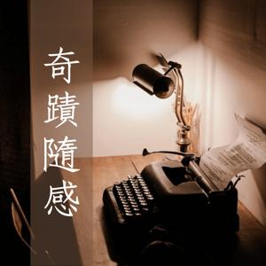 屋漏偏逢連夜雨 奇蹟隨感 EP 77