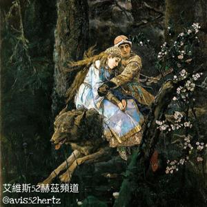 S2 EP07 從俄羅斯的伊凡王子與灰狼來談台灣疫情~艾維斯要講戰鬥民族的故事了喔!