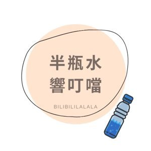 S4EP2-番外特別篇-驚艷顧爾德之一 feat m脫殼