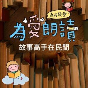 為愛朗讀.故事高手在民間-Vicky wang《跟著爸爸去森林探險》