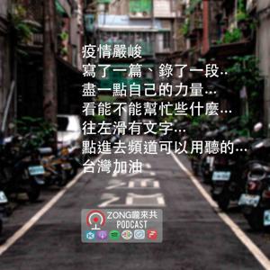 (有感而發)台灣的疫情嚴峻,又遇到缺水,現在除了戴口罩、打疫苗、少出門、多洗手... 我們是不是還可以做些什麼?台灣加油!