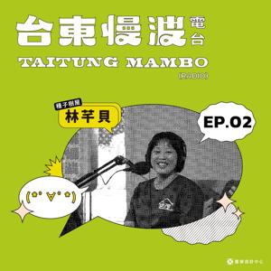 互相支持的親子力 屬於台東親子友善空間 EP.02