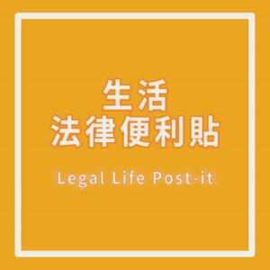 袁裕倫律師說法|即便欠下了鉅款,你還是有機會重來。