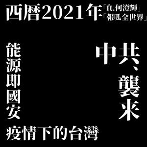 【報呱全世界】EP56 疫情下的台灣.能源即國安  ft. 何澄輝