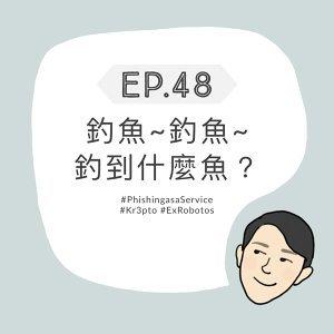 EP48 - 釣魚~釣魚~釣到什麼魚?