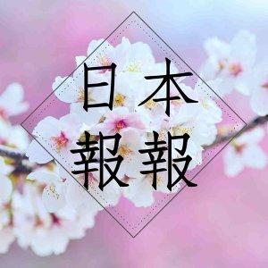 37.日本茶