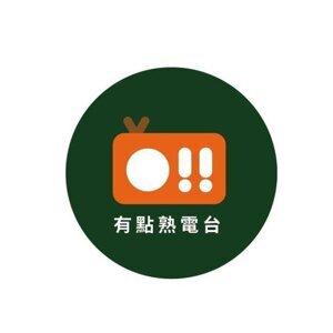 創齡放送局●EP 08 / 安可人生 x 有點熟游擊電台 / 臺北市立美術館《街事美術館》王瑋婷