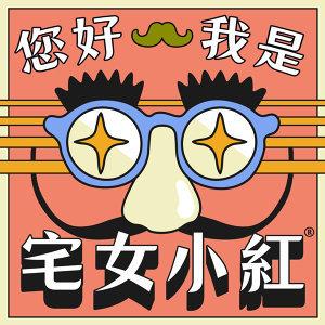 【您好我是宅女小紅】EP8 你知道台灣性平居亞洲之冠嗎?兩性平權到底平不平?是的節目推出以來聽起來最有腦的一集來了,歡迎李屏瑤~