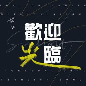 EP18│補習班打工,真的很輕鬆嗎?(feat.Wendy)