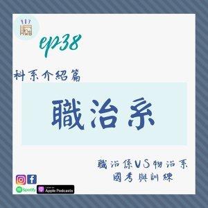 #38職能治療系與物理治療系有什麼不同?疫情當前台灣加油!