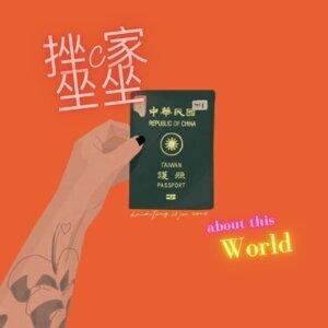 挫C家坐坐 | 待在家!救台灣!推薦八部NETFLIX上讓我嚇到蓋被子跟邊看邊捶心肝的那些犯罪跟人文歷史紀錄片!
