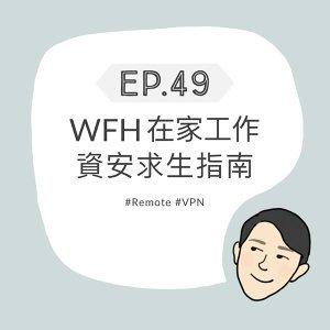 EP49 - WFH在家工作|資安求生指南