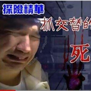 【晚安小雞】210309發生多起自殺的抓交替恐怖眷村 小雞意外遭人攻擊!?😱#5
