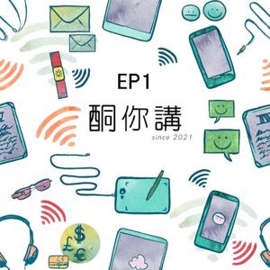 EP1-識唔識食?生酮入門
