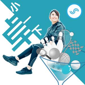 EP85 | 棒球抓周-談統一獅「標哥」ft.曾公  運動產業甘苦