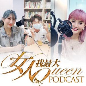 女人我最大Podcast#9