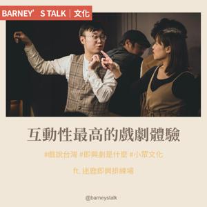 文化|戲說台灣!互動性最高的戲劇體驗|迷鹿即興排練場