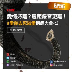 EP56 愛情好難?遠距錄音更難!愛你去死啦愛抱怨大會<3 Feat.KKBOX