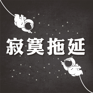 《PODCAST小學演講比賽》_寂寞拖延特別集數