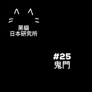 第25集 - 鬼門