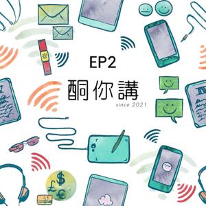 EP2-M1晶片,果粉心聲:蘋果WWDC2021既期望。