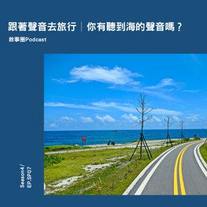 跟著聲音去旅行│你有聽到海的聲音嗎?花蓮港、太平洋,還有消失的鳥踏石仔
