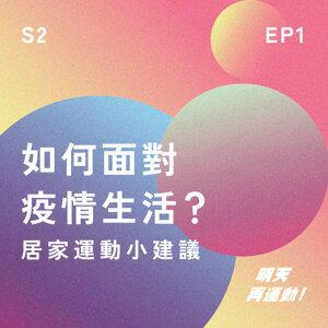 【S2EP1】如何面對疫情生活?居家運動小建議!