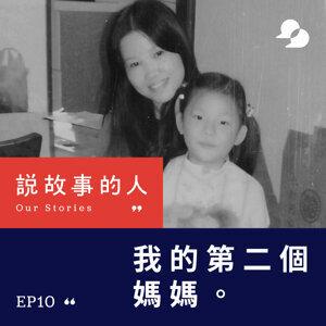 EP10 我的第二個媽媽