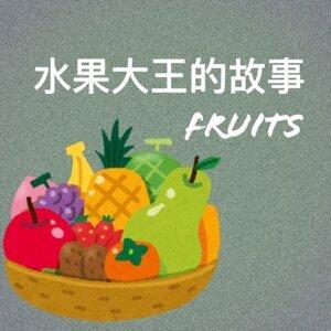水果大王的因果故事
