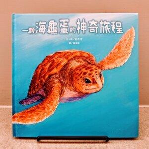 海想告訴你 - 一顆海龜蛋的神奇旅程