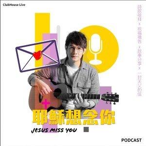耶穌想念你Jesus Miss You-當祢找到我,我就找到自己 feat.音樂傳道人 黃銀山