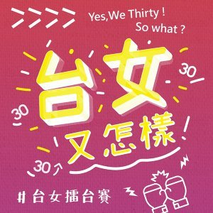 EP9|《Podcast小學演講比賽》+【台女擂台賽】越想越不對勁,就是不對勁!feat.翻翻