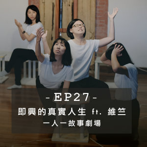 EP27-即興的真實人生 ft. 維竺/一人一故事劇場