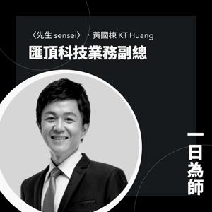 一日為師〈先生 sensei〉EP5|跨國工作的商業開發,透過系統化的策略規劃,從〇到一打入新市場 feat. 匯頂科技業務副總 / 黃國棟 KT Huang