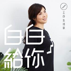 EP.17     如何提升遠距 WFH 工作效率!【音樂宅起來 一曲打造居家新生活】Feat. SHOPLINE
