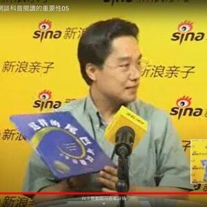 2-4阿威作客北京新浪網談親子科普閱讀980525