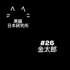 第26集 - 金太郎